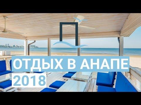Отдых Анапа 2018. Первая береговая линия!