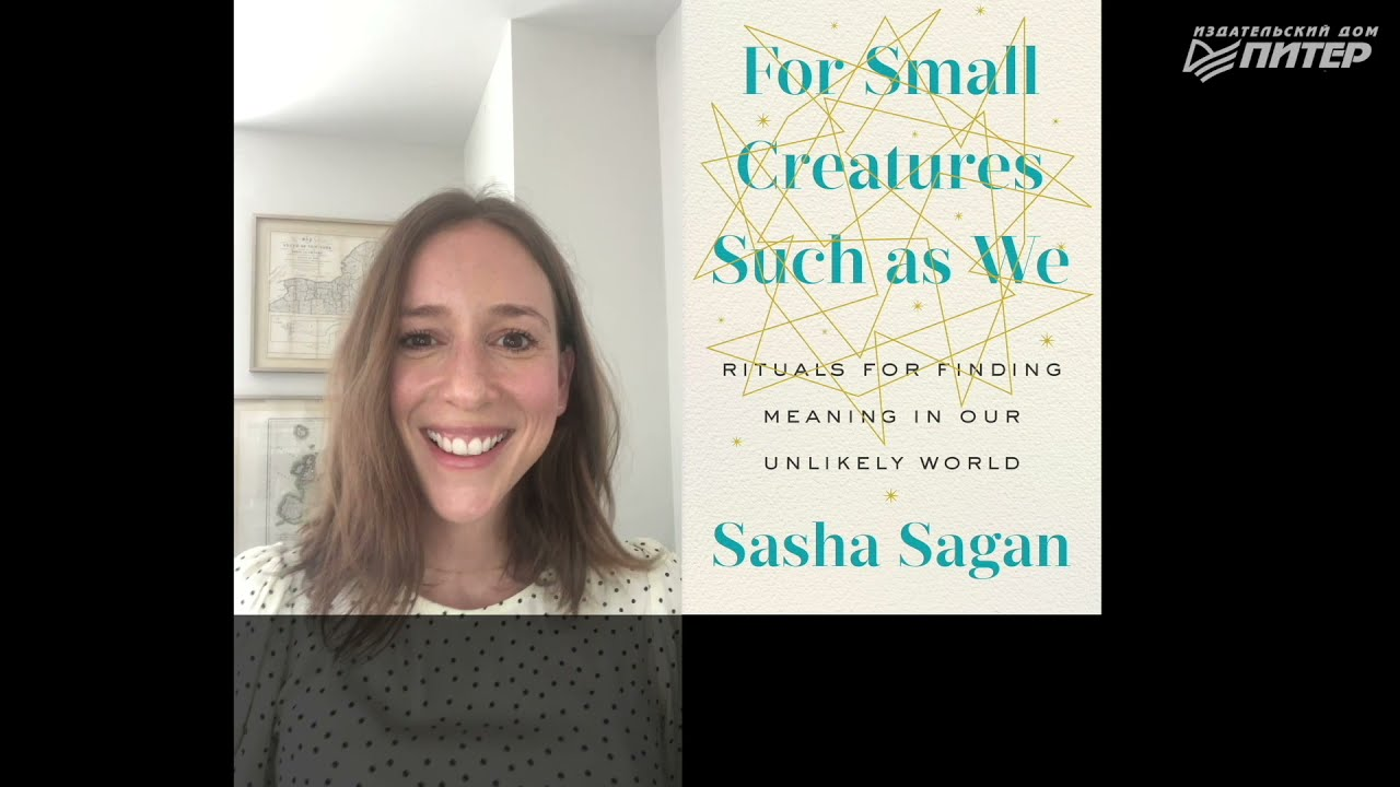 Обращение автора Саши Саган к русскоязычным читателям