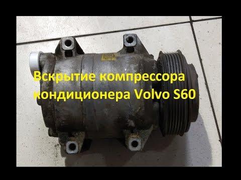 Заклинил компрессор кондиционера Volvo S60