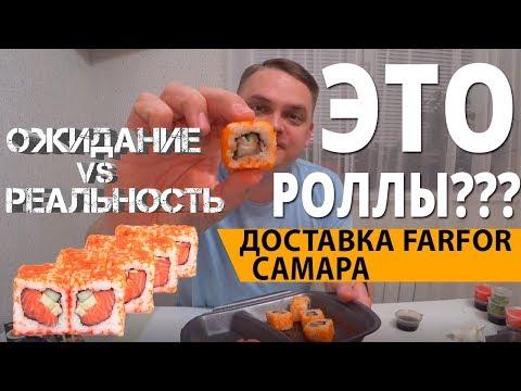 Доставка роллов Фарфор Самара. СПЛОШНОЙ ОБМАН.