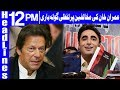 PPP, PML-N Looted Country By Turns: Imran Khan | Headlines 12 PM | 12 July 2018 | Dunya News