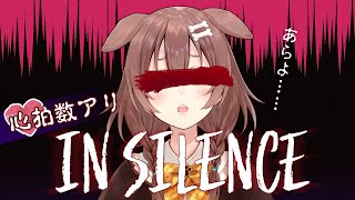 【心拍数あり】静かにしないと追いかけてくるモンスターから逃げる【IN SILENCE】