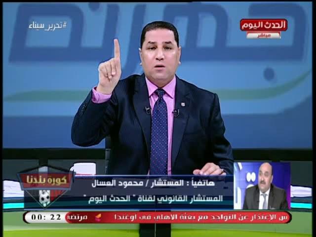 بالفيديو : محمود العسال يوجه رسالة نارية لعبد الناصر زيدان وينتصر لمرتضي منصور