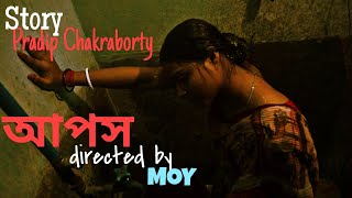 APOSH/BENGALI SHORT FILM/ By MOY/Story by Pradip Chakraborty