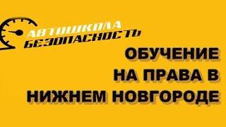Обучение  на права ǀ Автошкола Безопасность, Нижний Новгород(, 2015-08-16T14:39:36.000Z)