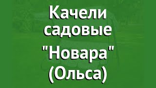 Качели садовые Новара (Ольса) обзор Новара бренд OLSA производитель OLSA (Беларусь)