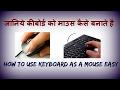 जानिये कीबोर्ड को माउस कैसे बनाते  है ,How to use keyboard as a mouse easy