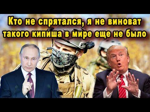 Срочно такого напряга в мире еще не было сцепились Иран и США а Путин и Меркель их вразумляют видео