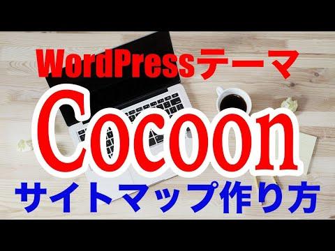 wordpressテーマ「cocoon(コクーン)」サイトマップの作り方解説
