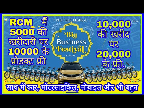 Big Business festival RCM Giving Free Products ,Car, Bikes and many more