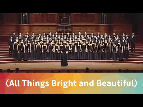 All Things Bright and Beautiful (John Rutter) - National Taiwan University Chorus