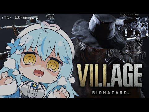 【バイオハザード ヴィレッジ】ハイゼンベルクVS.ラミィ!!Resident Evil Village【雪花ラミィ/ホロライブ】
