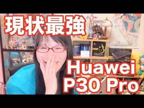 Huawei P30 Proが最強スマホに見えてほしいんだが…