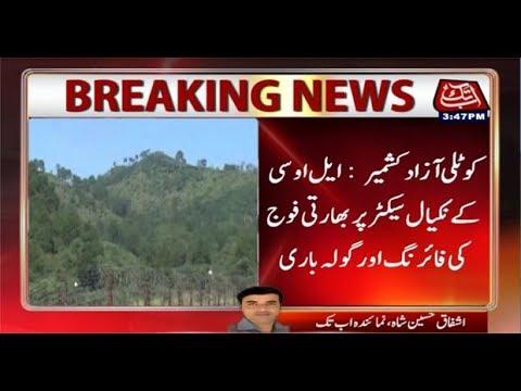 Kotli Azad Kashmir: Indian Forces un provoked Firing at LOC