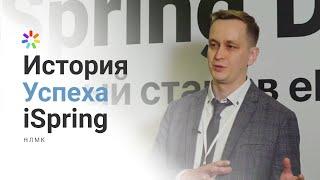 Дистанционное обучение на предприятии | Опыт НЛМК