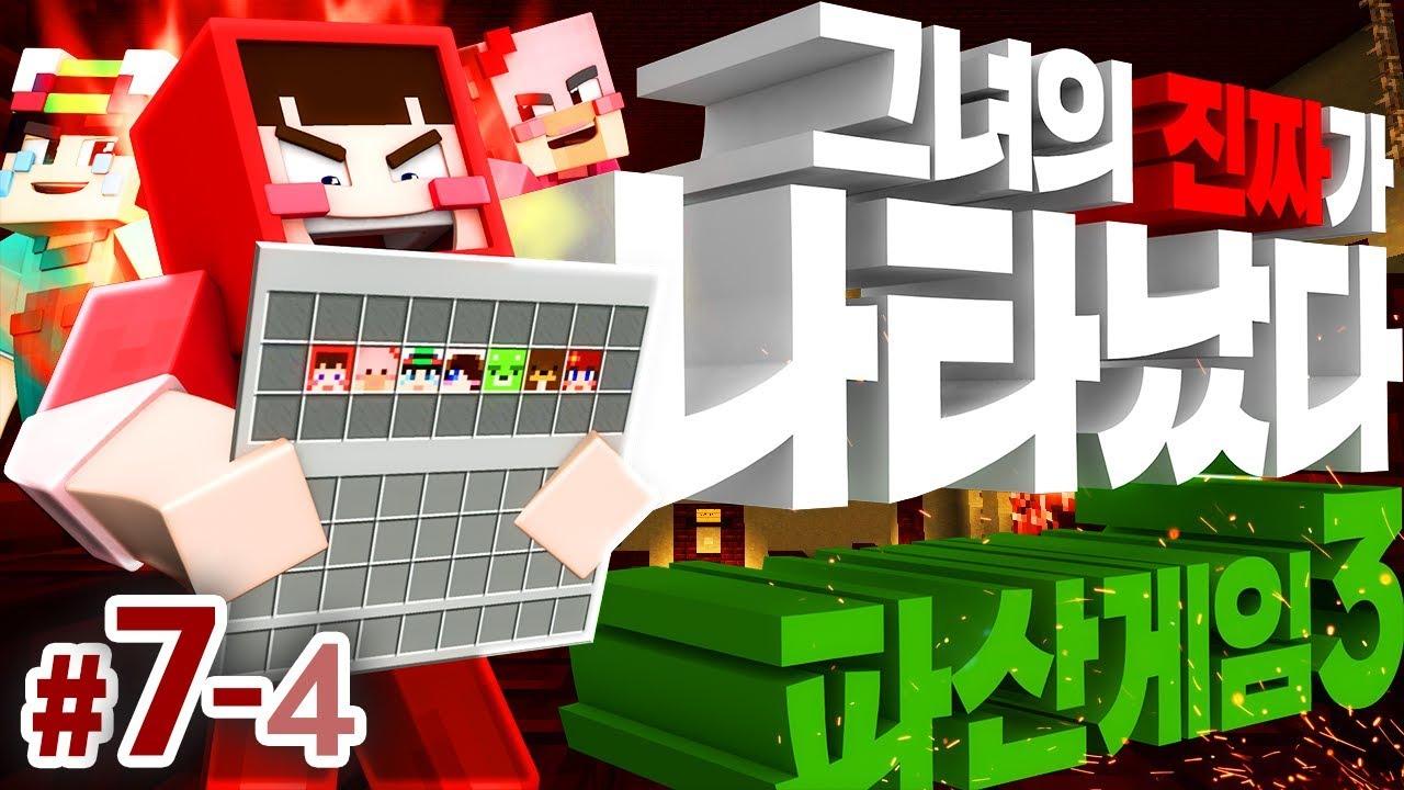 누군가의 도발에 열 받은 양띵!! 도박장에 가다?!! 마인크래프트 대규모 콘텐츠 '파산게임 시즌3' 7일차 4편 (화려한팀 제작) // Minecraft - 양띵