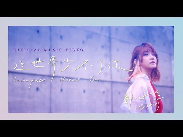 鄭心慈 Kelly Cheng《這世界少不了你 Incomplete Without You》Official MV