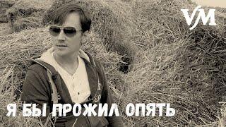Download Суперпесня - Вячеслав Мясников - Я бы прожил опять Mp3 and Videos