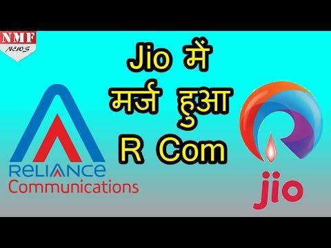 Reliance Communication को Jio में हुआ वर्चुअल विलय, Anil Ambani ने किया ऐलान