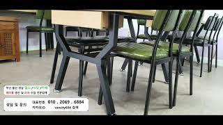 부산 금정구 업소용 테이블 식탁의자 납품 / 두구동 비…