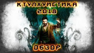 Call of Cthulhu - Ктулхуистика 2018 [Обзор]