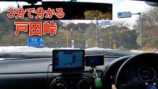 【3分峠】戸田峠 ~西伊豆スカイラインの影に隠れた激坂クネクネ!~
