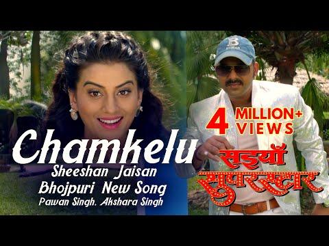 """Chamkelu Sheeshan Jaisan"" Bhojpuri New Short Song | Pawan Singh, Akshara Singh"