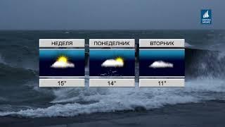 ТВ Черно море - Прогноза за времето 10.11.2018 г.