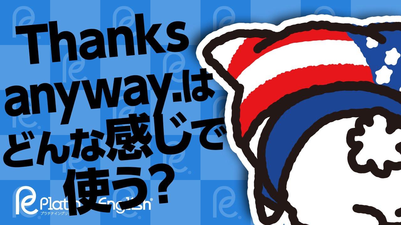 意味 lot thanks a 《完全版》「Thanks」の意味と使い方、「Thank you」との違い