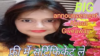 Seema Jaitly Live !! Big announcement for win givewaye💃!! घर बैठे फ्री में सर्टिफिकेट और गिफ्ट जीते
