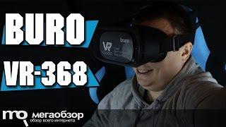 обзор на очки вертуальной реальности Buro VR-368, Black - 144107084