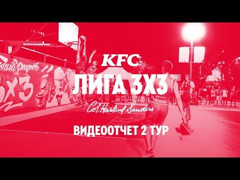 KFC ЛИГА 3Х3 | ТУР 2