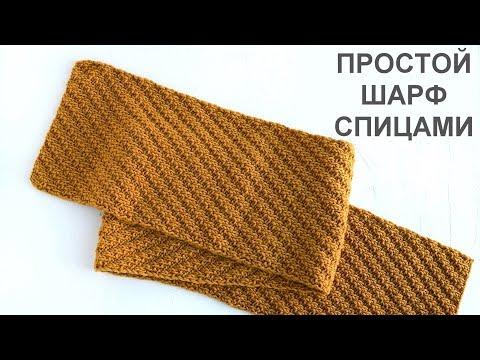 Связать спицами шарфик
