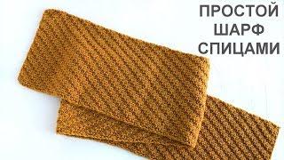 Простой двухсторонний шарф спицами. Simple double-sided scarf Knitting