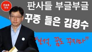 """판사들 부글부글! 꾸중 들은 김경수 """"보석, 꿈도 꾸지마"""" (진성호의 직설)"""