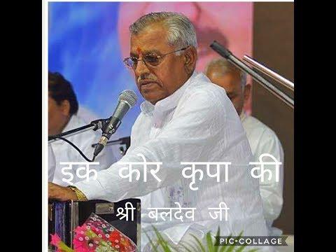 Ik Kor Kripa Ki Kardo  | Shri Baldev Ji Sehgal | Noida 2009 | Bhajan