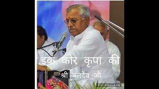 Ik Kor kripa Ki Kardo    Shri Baldev Ji Sehgal   Noida 2009   Bhajan