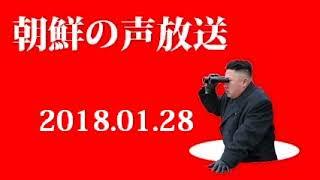 朝鮮の声放送180128
