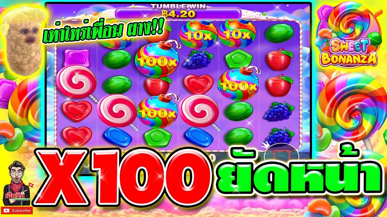 เกมส์ Sweet Bonanza ▶ จัดสปินรัวๆ X100 มาหว่ะ (เกมส์ Sweet Bonanza ค่ายpragmatic)