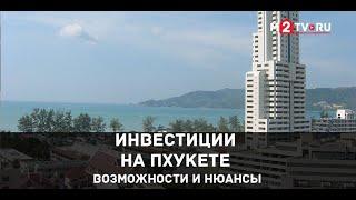 Выгодные инвестиции в недвижимость Таиланда. Доходность от аренды квартир на Пхукете