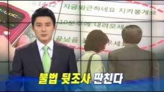 [대구MBC뉴스]심부름센터 기승, 불법 뒷조사 판쳐