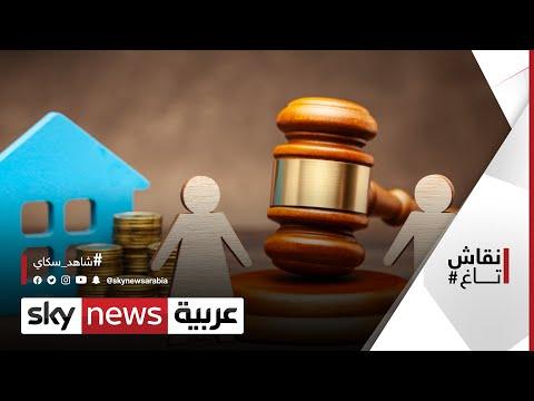 حصول المرأة على نصف ثروة الزوج عند الطلاق، مع أم ضد؟ | #نقاش_تاغ