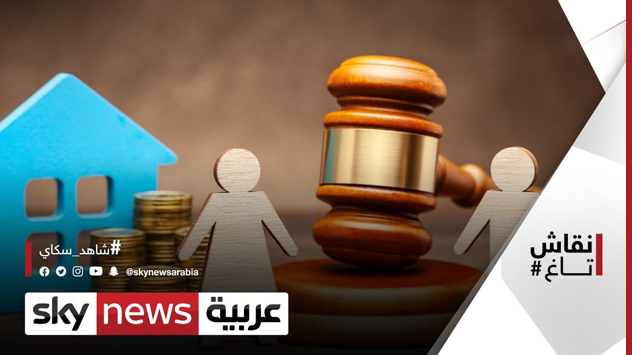 حصول المرأة على نصف ثروة الزوج عند الطلاق، مع أم ضد؟ | #نقاش_تاغ  - نشر قبل 5 ساعة
