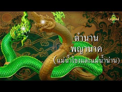 ตำนาน พญานาค สร้างแม่น้ำโขง แม่น้ำน่าน : World of Legend : โลกแห่งตำนาน : The Sims : ใหม่จังจ้า