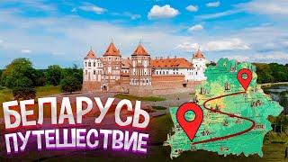 Страна для жизни: Беларусь! Большое путешествие на автодоме! Брестская крепость и замки Беларуси.