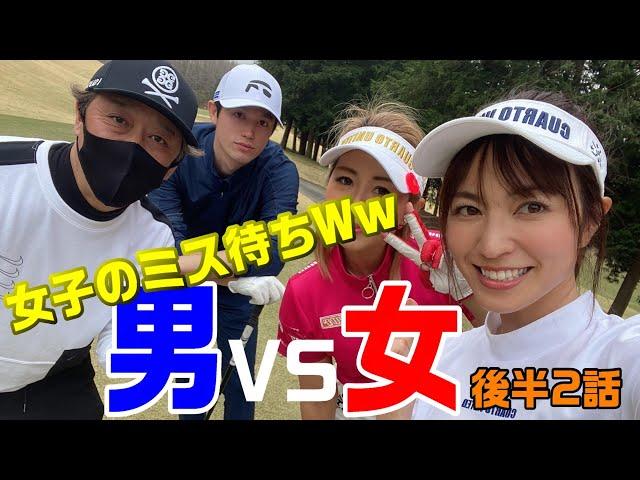 【男と女の真剣勝負!】ななちゃんねるとペア対戦 後半2話 なんだよこの女子のチームワーク! #ゴルフ #ゴルフラウンド #ゴルフ対戦