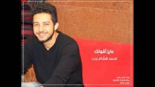 عايز أقولك - محمد هشام رجب