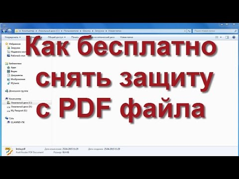 Как взломать pdf