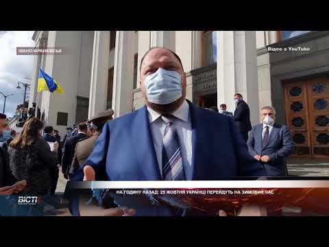 На годину назад: 25 жовтня українці перейдуть на зимовий час