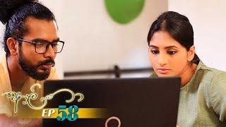 Aaliya | Episode 58 - (2021-06-22) | ITN Thumbnail